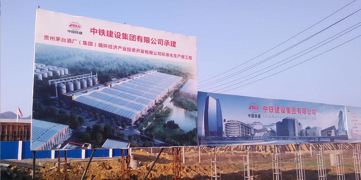 贵州茅台酒厂